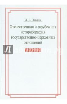 Отечественная и зарубежная историография государственно-церковных отношений 1917-1922 гг.