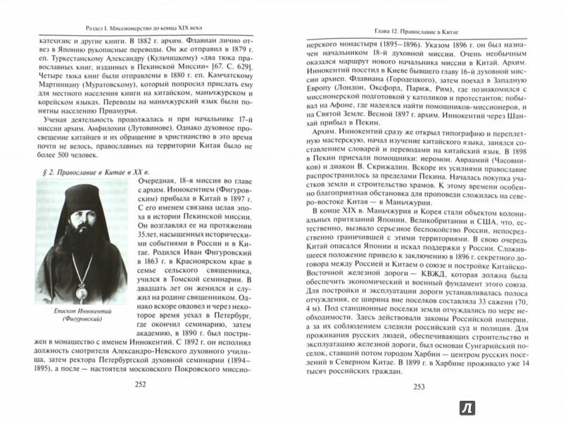 Иллюстрация 1 из 9 для Очерки по истории миссионерства Русской Православной Церкви - Андрей Ефимов | Лабиринт - книги. Источник: Лабиринт