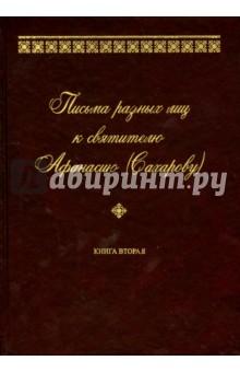 Письма разных лиц к святителю Афанасию (Сахарову). В 2-х томах. Том 2