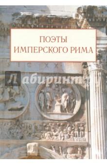 Поэты имперского Рима. Сборник