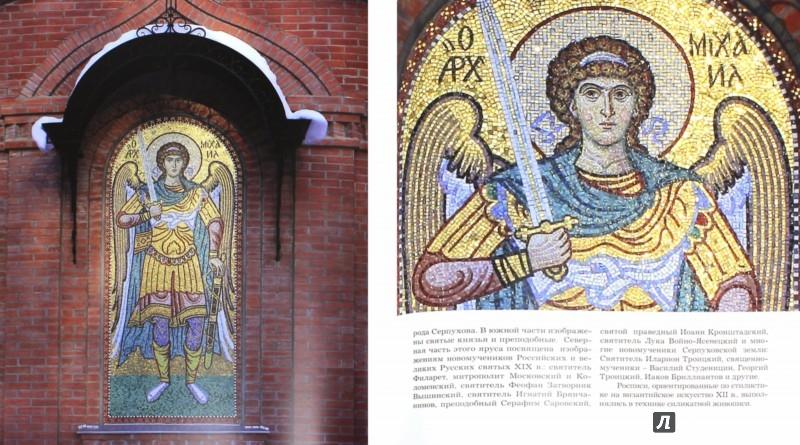 Иллюстрация 1 из 4 для Пречистому образу твоему поклоняемся, Благий | Лабиринт - книги. Источник: Лабиринт