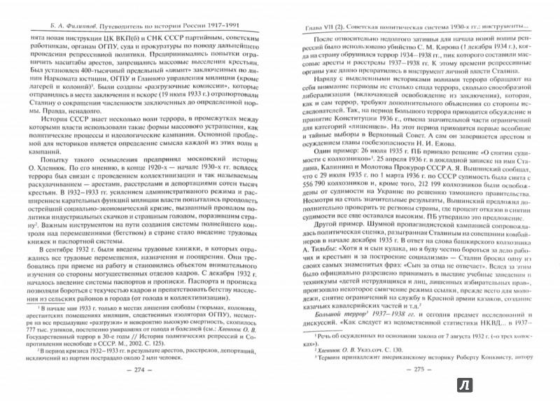 Иллюстрация 1 из 12 для Путеводитель по истории России. 1917-1991 - Борис Филиппов | Лабиринт - книги. Источник: Лабиринт