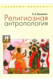 Религиозная антропология. Учебное пособие