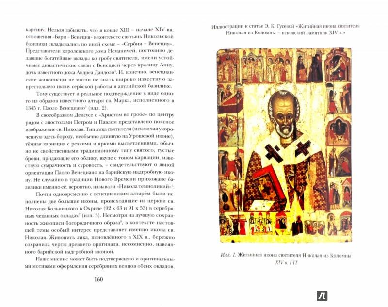 Иллюстрация 1 из 8 для Святитель Николай Мирликийский в памятниках письменности и иконографии | Лабиринт - книги. Источник: Лабиринт