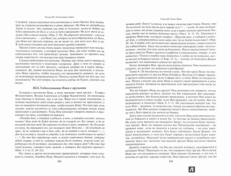 Иллюстрация 1 из 30 для Священное Писание Ветхого Завета. Курс лекций - Геннадий Протоиерей | Лабиринт - книги. Источник: Лабиринт