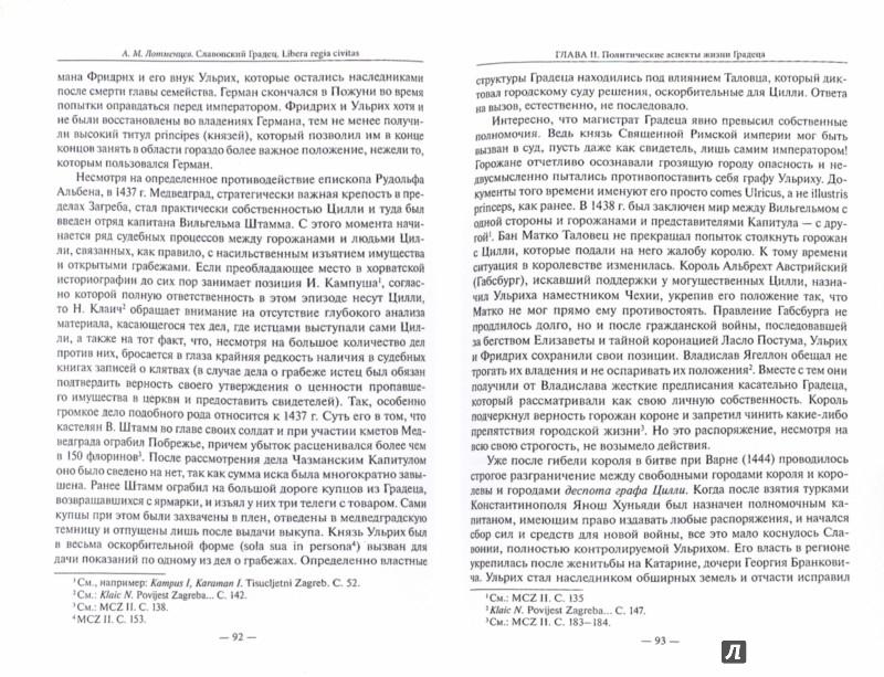 Иллюстрация 1 из 2 для Славонский Градец - Андрей Лотменцев | Лабиринт - книги. Источник: Лабиринт