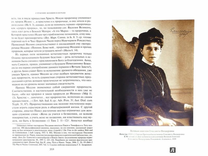 Иллюстрация 1 из 3 для Служение женщин в церкви. Исследования | Лабиринт - книги. Источник: Лабиринт