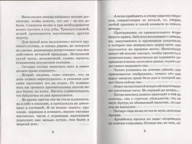 Иллюстрация 1 из 9 для Артур и Запретный город: Книга вторая - Люк Бессон | Лабиринт - книги. Источник: Лабиринт