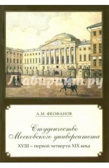 Студенчество Московского университета XVIII - первой четверти XIX века