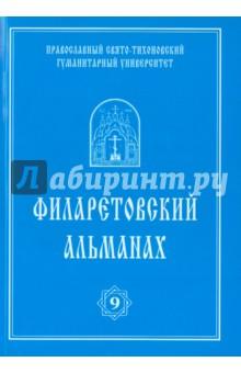 Филаретовский альманах №9