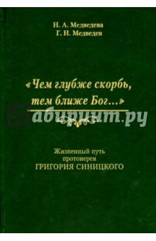 Чем глубже скорбь, тем ближе Бог… Жизненный путь протоиерея Григория Синицкого