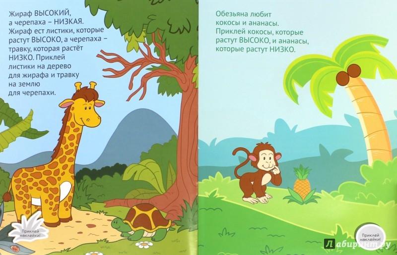 Иллюстрация 1 из 16 для Высокий-низкий. Развивающая книжка с наклейками - Елена Ульева | Лабиринт - книги. Источник: Лабиринт