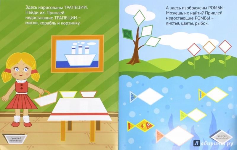 Иллюстрация 1 из 7 для Фигуры. Развивающая книжка с наклейками - Елена Ульева | Лабиринт - книги. Источник: Лабиринт