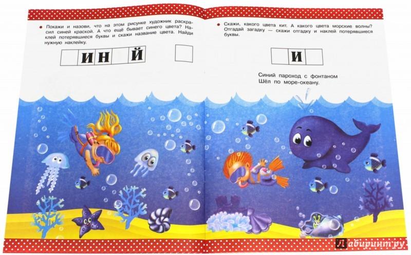 Иллюстрация 1 из 6 для Учим цвета - В. Дмитриева | Лабиринт - книги. Источник: Лабиринт