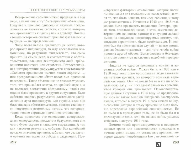 Иллюстрация 1 из 9 для Опиум интеллектуалов - Раймон Арон | Лабиринт - книги. Источник: Лабиринт