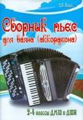 Сборник пьес для баяна (аккордеона). 2-4 классы
