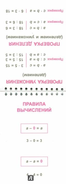 Иллюстрация 1 из 2 для Математика. 1-4 классы - Валентина Крутецкая | Лабиринт - книги. Источник: Лабиринт