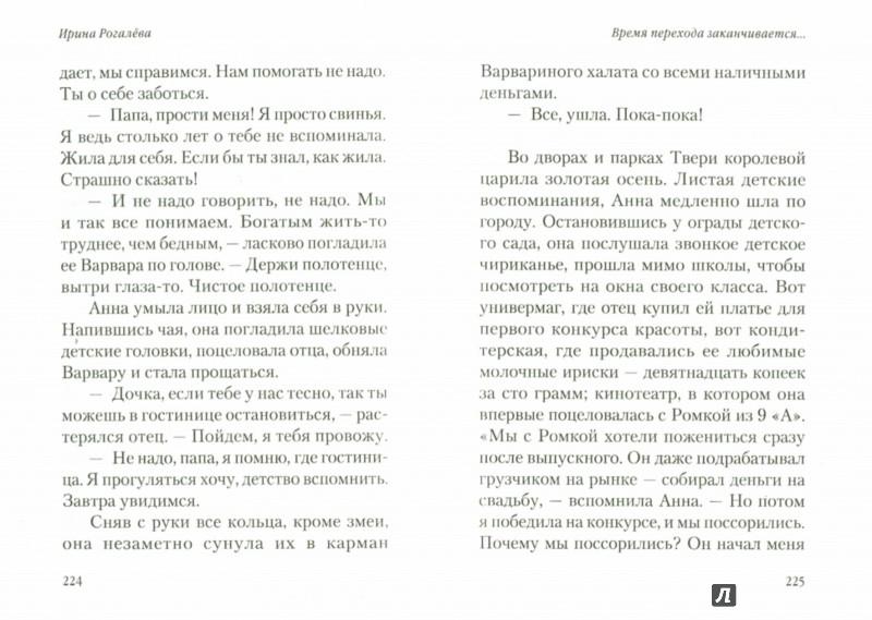Иллюстрация 1 из 4 для Время перехода заканчивается… - Ирина Рогалева | Лабиринт - книги. Источник: Лабиринт