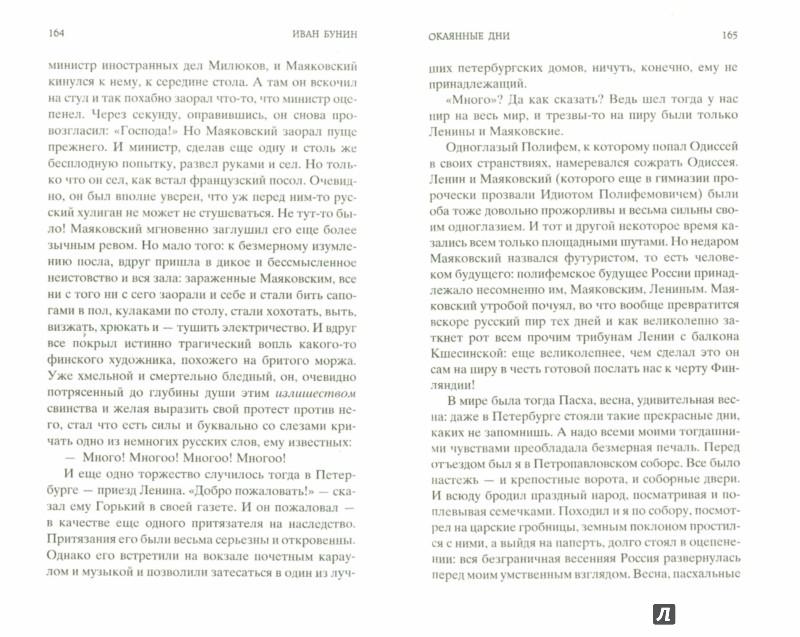 Иллюстрация 1 из 16 для Окаянные дни - Иван Бунин | Лабиринт - книги. Источник: Лабиринт