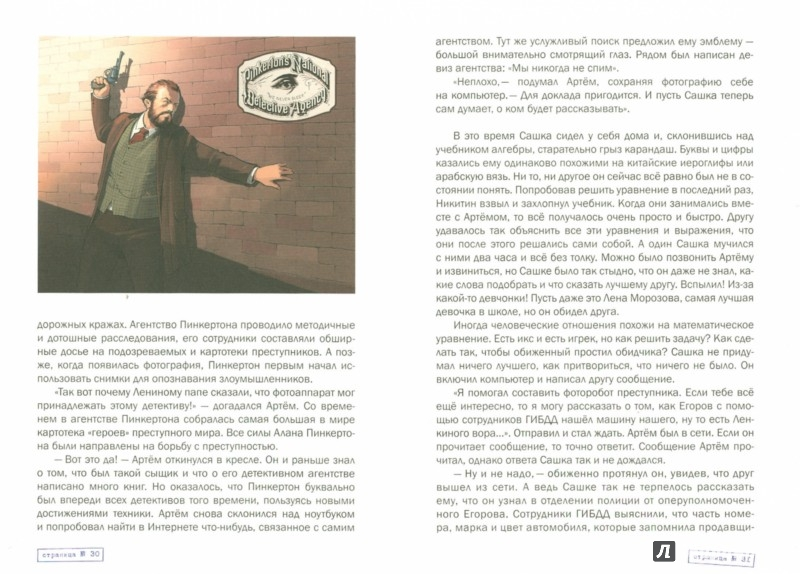 Иллюстрация 1 из 16 для Когда я вырасту, я буду служить в полиции - Ирина Лисова | Лабиринт - книги. Источник: Лабиринт