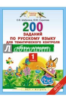 Русский язык. 1 класс. Буквы. Алфавит. ФГОС