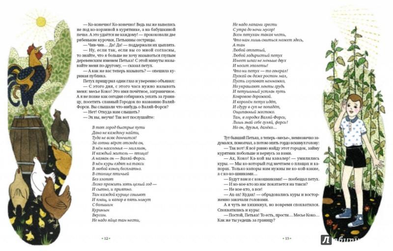 Иллюстрация 1 из 36 для Капитан Коко и Зелёное Стёклышко - Лев Кузьмин | Лабиринт - книги. Источник: Лабиринт