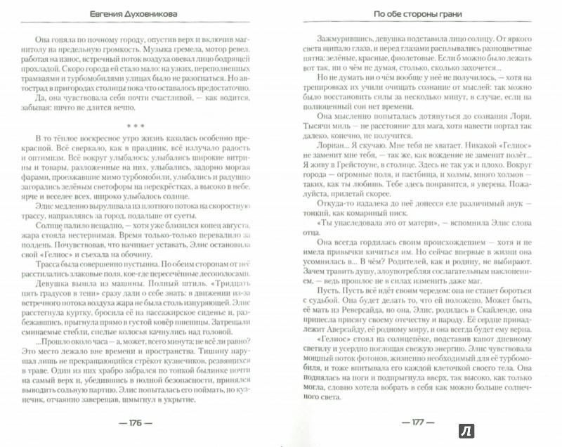 Иллюстрация 1 из 13 для По обе стороны грани - Евгения Духовникова | Лабиринт - книги. Источник: Лабиринт