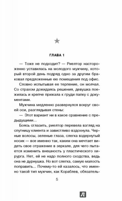 Иллюстрация 1 из 8 для Сыщик мафии - Альберт Байкалов | Лабиринт - книги. Источник: Лабиринт