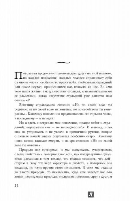 Иллюстрация 1 из 11 для Постижение Высших миров - Михаэль Лайтман | Лабиринт - книги. Источник: Лабиринт