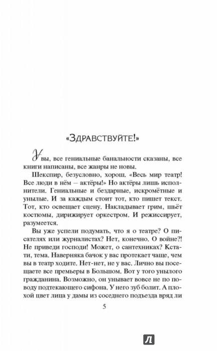 Иллюстрация 1 из 11 для Акушер-ха! - Татьяна Соломатина   Лабиринт - книги. Источник: Лабиринт