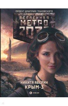 Метро 2033. Крым-3. Пепел империй метро 2033 крым 3 пепел империй