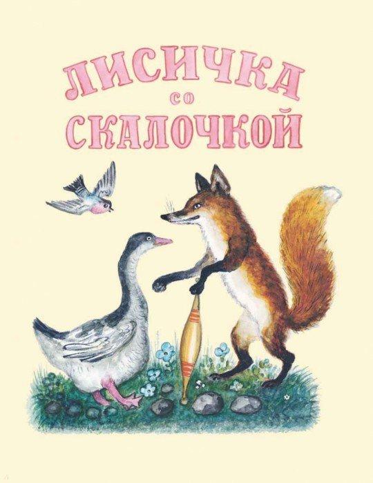 Иллюстрация 1 из 51 для Лисичка со скалочкой | Лабиринт - книги. Источник: Лабиринт