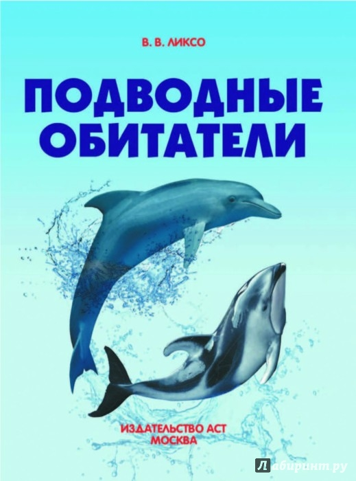 Иллюстрация 1 из 15 для Подводные обитатели - Вячеслав Ликсо | Лабиринт - книги. Источник: Лабиринт