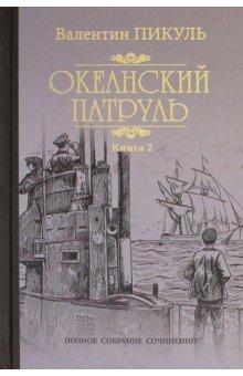 Океанский патруль. Роман в 2-х книгах. Книга 2. Ветер с океана