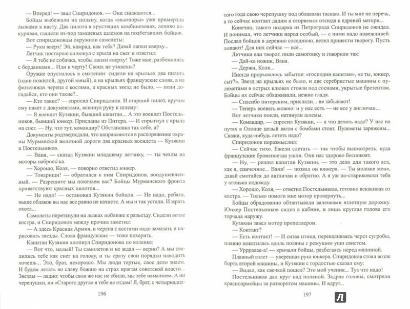 Иллюстрация 1 из 6 для Из тупика. Книга 2. Кровь на снегу - Валентин Пикуль | Лабиринт - книги. Источник: Лабиринт