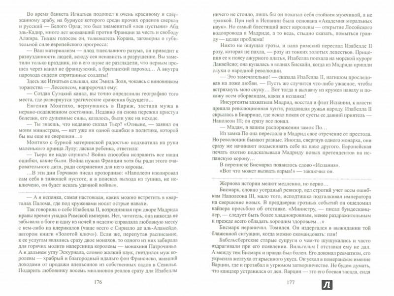 Иллюстрация 1 из 18 для Битва железных канцлеров. Миниатюры - Валентин Пикуль | Лабиринт - книги. Источник: Лабиринт