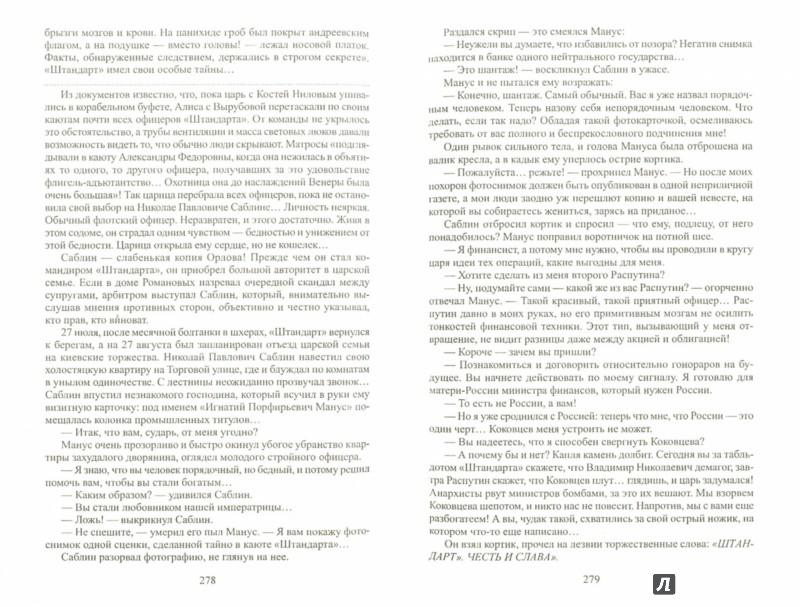 Иллюстрация 1 из 16 для Нечистая сила - Валентин Пикуль | Лабиринт - книги. Источник: Лабиринт