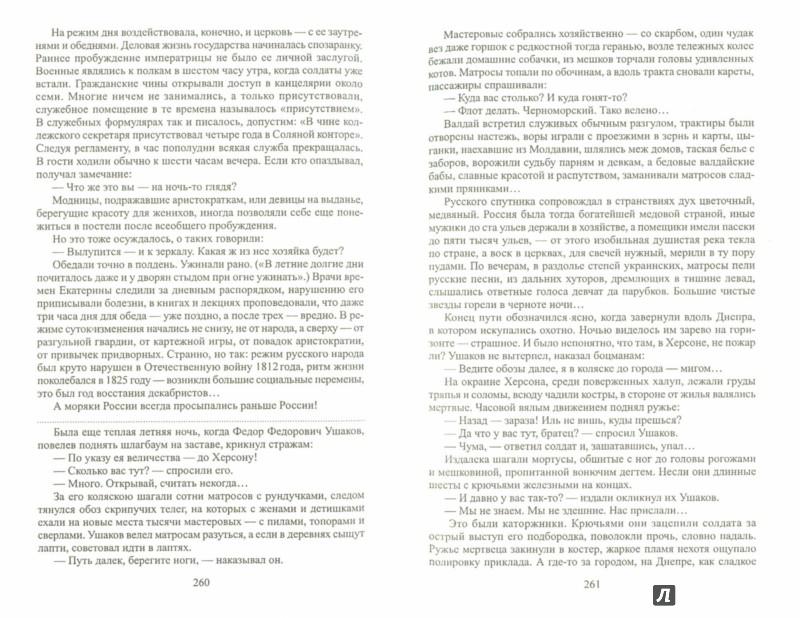 Иллюстрация 1 из 15 для Фаворит. Книга 2. Его Таврида - Валентин Пикуль | Лабиринт - книги. Источник: Лабиринт