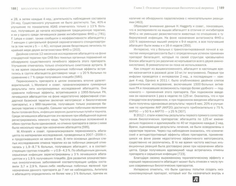 Иллюстрация 1 из 5 для Биологическая терапия в ревматологии - Сигидин, Лукина | Лабиринт - книги. Источник: Лабиринт
