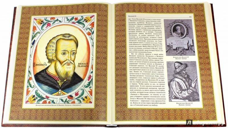 Иллюстрация 1 из 9 для Великая Россия - Владимир Бутромеев | Лабиринт - книги. Источник: Лабиринт