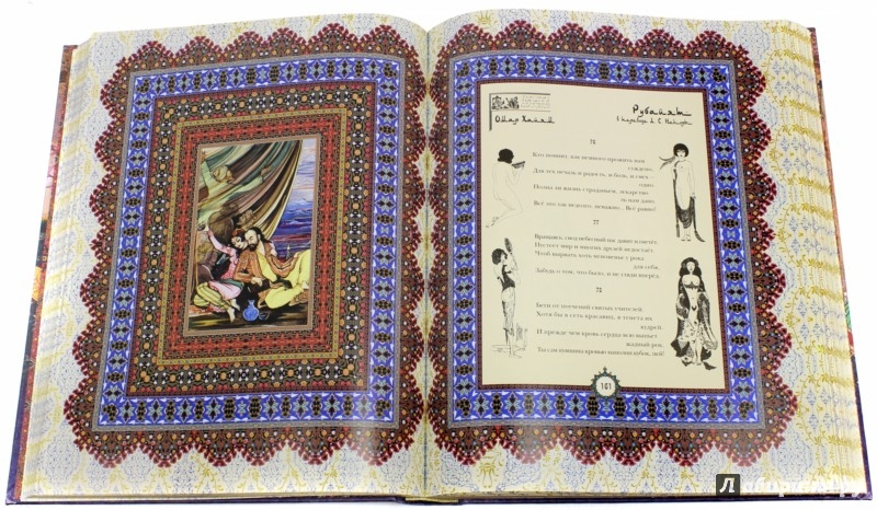 Иллюстрация 1 из 9 для Омар Хайям. Рубайат (шелк) - Омар Хайям | Лабиринт - книги. Источник: Лабиринт