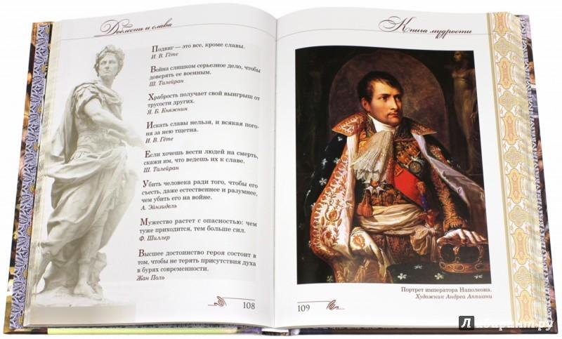 Иллюстрация 1 из 6 для Книга мудрости - А. Давтян | Лабиринт - книги. Источник: Лабиринт
