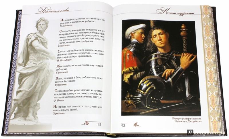 Иллюстрация 1 из 9 для Книга мудрости (кожа) - А. Давтян | Лабиринт - книги. Источник: Лабиринт