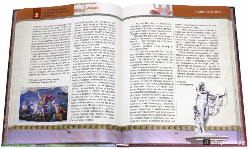 Иллюстрация 1 из 17 для Троянская война и другие сказания эллинов - Николай Кун   Лабиринт - книги. Источник: Лабиринт