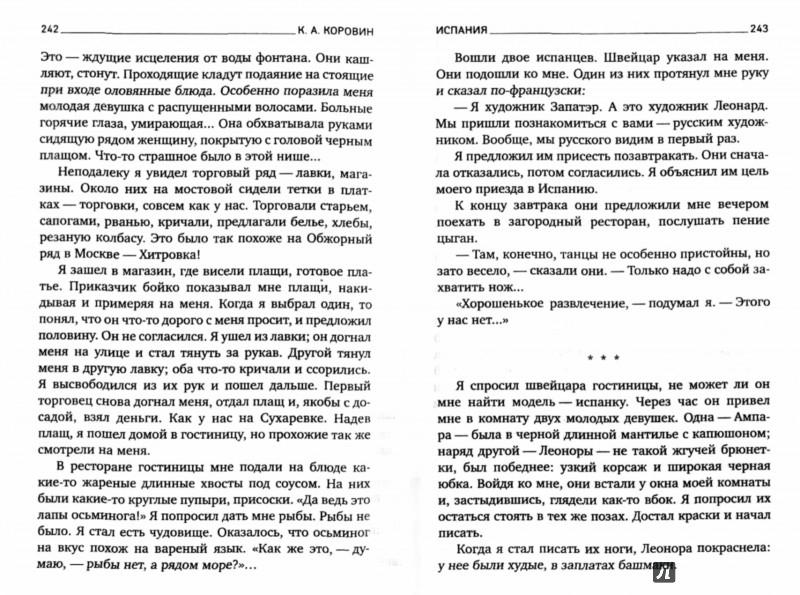 Иллюстрация 1 из 22 для Первая любовь - Константин Коровин   Лабиринт - книги. Источник: Лабиринт
