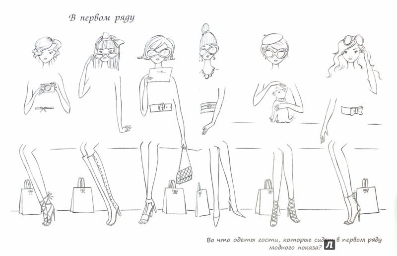 Иллюстрация 1 из 18 для Топ-модель. Создай свою коллекцию! - Нелли Райан | Лабиринт - книги. Источник: Лабиринт