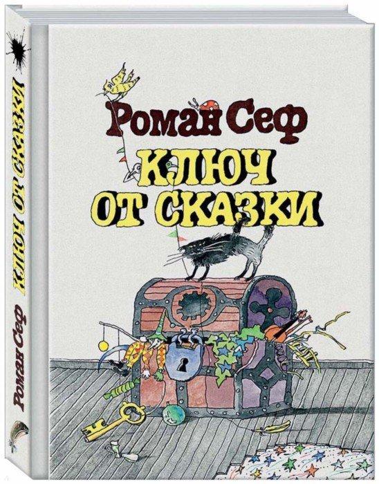 Иллюстрация 1 из 85 для Ключ от сказки - Роман Сеф   Лабиринт - книги. Источник: Лабиринт