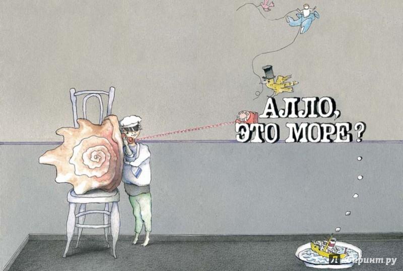 Иллюстрация 1 из 79 для Ключ от сказки - Роман Сеф | Лабиринт - книги. Источник: Лабиринт