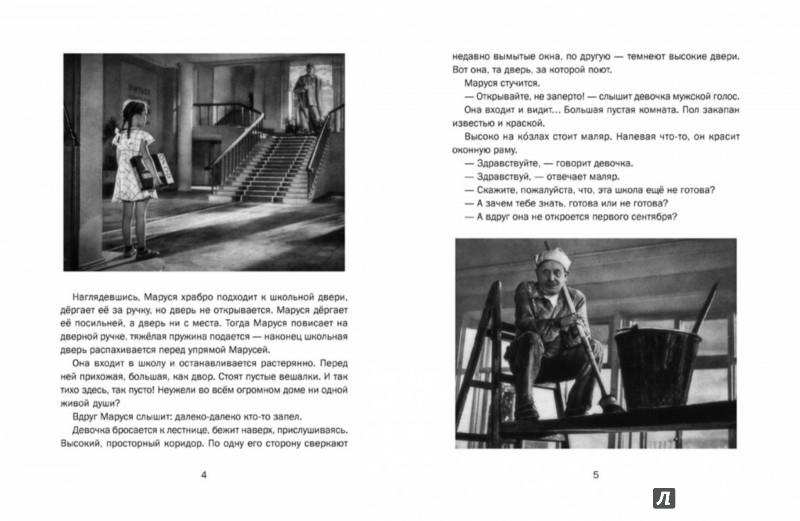 Иллюстрация 1 из 79 для Первоклассница - Евгений Шварц | Лабиринт - книги. Источник: Лабиринт