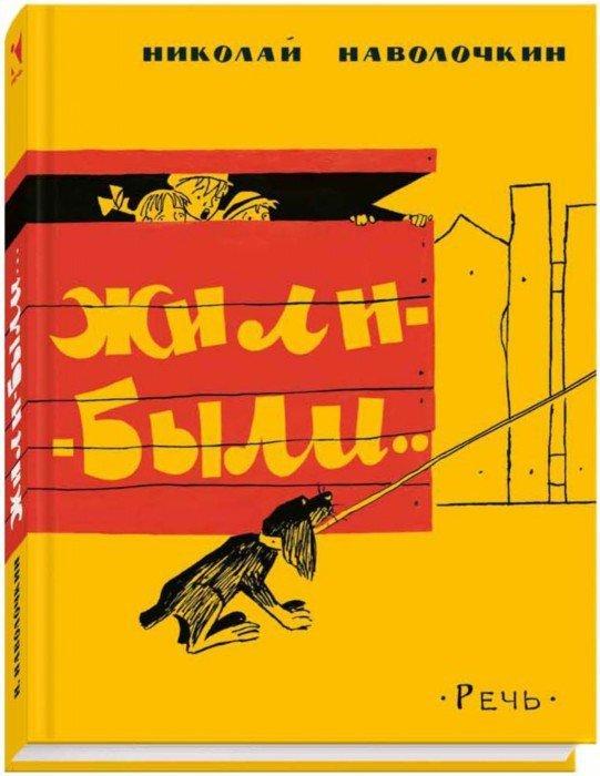 Иллюстрация 1 из 54 для Жили-были - Николай Наволочкин | Лабиринт - книги. Источник: Лабиринт